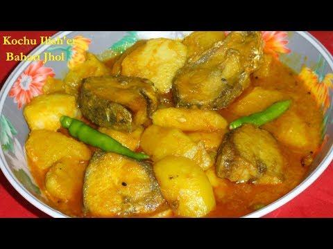 একদম নতুন স্বাদের কচু ইলিশের বাহারি ঝোল/Gathi kochu Diya Ilish Macher Jhol/Bengali Hilsa fish curry