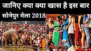 Sonepur Mela, Bihar - Funny Videos