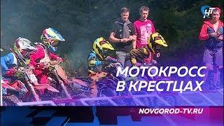 В Крестцах прошел этап чемпионата Новгородской области по мотокроссу