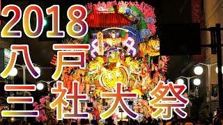 青森県八戸市八戸三社大祭2018前夜祭・中日4K60P