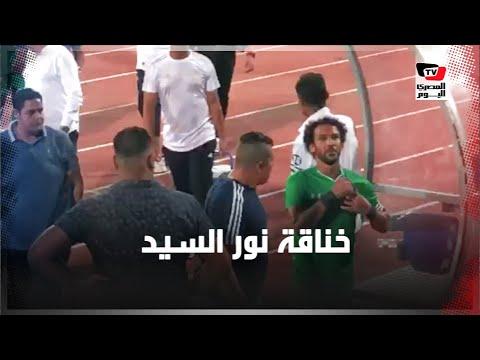 خناقة بين نور السيد ولاعبي الزمالك.. واللاعب يقبل شعار الاتحاد عقب شتيمة الجماهير له