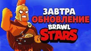 СРОЧНО ЗАВТРА НОВОЕ ГЛОБАЛЬНОЕ ОБНОВЛЕНИЕ, BRAWL TALK, НОВЫЙ ПЕРСОНАЖ BRAWL STARS / Бравл Старс