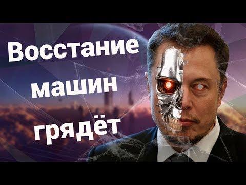 Илон Маск и восстание машин: главные тренды 2017 в технологиях