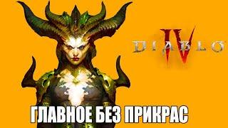 Diablo 4. Всё главное без прикрас