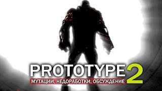 PROTOTYPE 2: ДВОЙНЫЕ МУТАЦИИ ДЖЕЙМСА / Недоработки игры + PROTOTYPE 3 не выйдет на PS5 и XBOX TWO