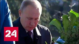 Путин и Вучич возложили венки к монументу освободителям Белграда - Россия 24