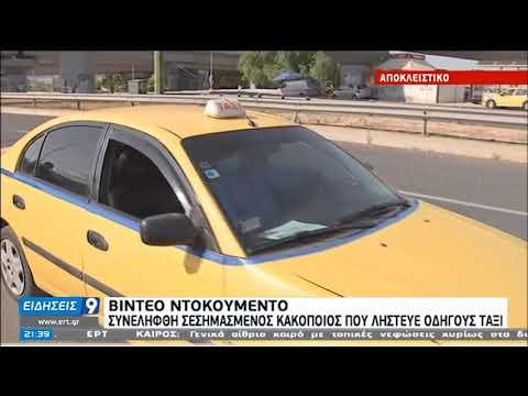 Βίντεο ντοκουμέντο | Συνελήφθη σεσημασμένος κακοποιός που λήστευε οδηγούς Ταξί | 26/10/2020 | ΕΡΤ