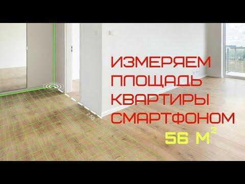 Как посчитать ПЛОЩАДЬ КВАРТИРЫ с помощью смартфона БЕЗ РУЛЕТКИ | Ремонт квартиры