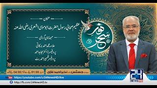 LIVE | Noor-e-Sehar With Justice (R) Nazeer Ahmad Ghazi | 24 July 2021 | 24 News HD