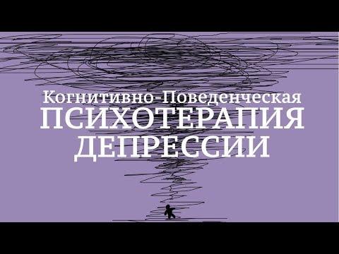 Когнитивно-Поведенческая Психотерапия Депрессии