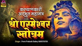 श्री परमेश्वर स्तोत्रम् - Shree Parmeshwar Stotram