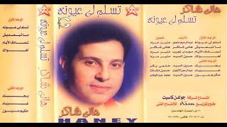 تحميل اغاني هاني شاكر حكيم عيون | Hany Shaker Hakim Ouion MP3