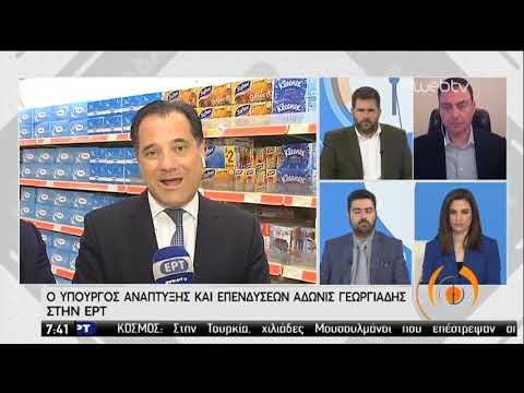 Σε εφαρμογή τα μέτρα πρόληψης στα σούπερ μάρκετ – Γεωργιάδης: Αποφύγετε τον συνωστισμό|16/3/20| ΕΡΤ