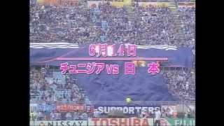 2002FIFAWORLDCUP6/14日本vsチュニジア