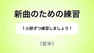 彩城先生の新曲レッスン〜1小節ずつ1-2前半〜のサムネイル画像