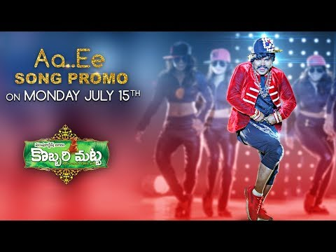 aa-ee-video-song-promo-from-kobbari-matta