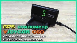 📦 GPS Спидометр VJOYCAR C60 - Точный проекционный GPS спидометр из Китая