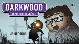 Darkwood. Один день в Бийске