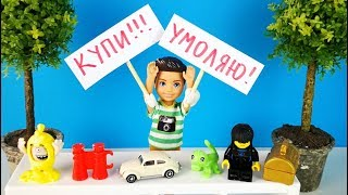 УМОЛЯЮ, КУПИТЕ МОИ ИГРУШКИ!!! Мультик #Барби Канал Про Школу Куклы Для девочек iKuklatv