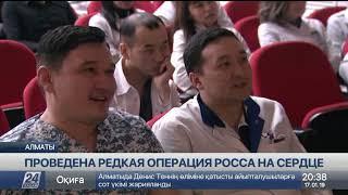 Операцию Росса провели хирурги шестилетнему ребёнку в Алматы