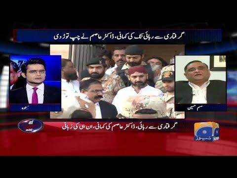 Aaj Shahzaib Khanzada Kay Sath - 04 August 2017