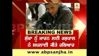 BREAKING NEWS: Rashpal Supplied Arms For Sukha Kahlwan Murder