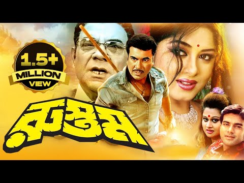Rustam | Bangla Movie | Manna | Ahmed Sharif | Moushumi