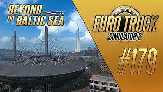 ГАЗПРОМ-АРЕНА и ЛАХТА-ЦЕНТР - Euro Truck Simulator 2 - Beyond the Baltic Sea (1.33.2.3s) [#179]