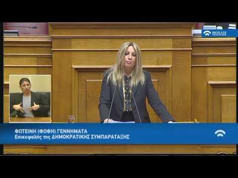 Φ.Γεννηματά (Επικεφαλής ΔΗΣΥ)(Αναθεώρηση Συντάγματος)(13/02/2019)