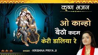ओ कान्हो बैठो कदम केरी डालिया रे || Shri Krishna Priya Ji