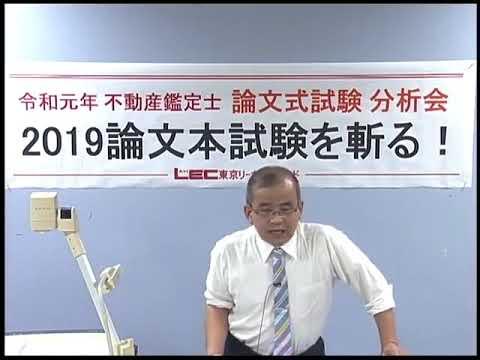 2019年8月9日実施 2019論文本試験を斬る!