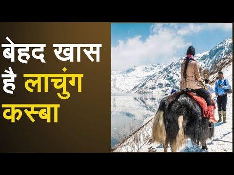 बेहद खास है Lachung, देखने को मिलेगा India का स्विट्जरलैंड