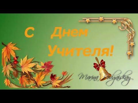 С Днем Учителя | Поздравления | Пожелания