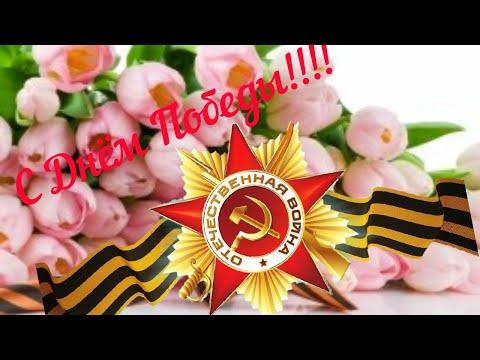 Поздравление с  Днем Победы!С 9 мая! Музыкальная открытка.💖✨♥️✨💖