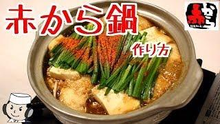 赤から風ピリ辛鍋♪