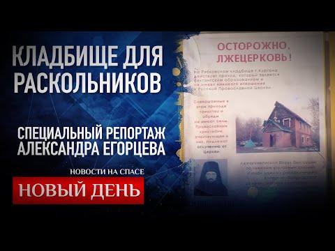 Лжеархиепископа Варуха оштрафовали за нарушение закона о свободе совести