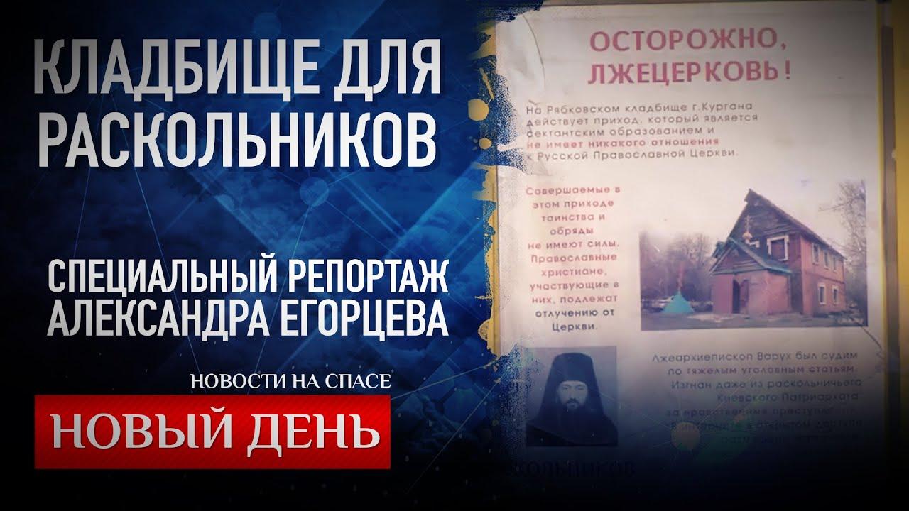 Генпрокуратура взяла под контроль расследование деятельности секты Варуха