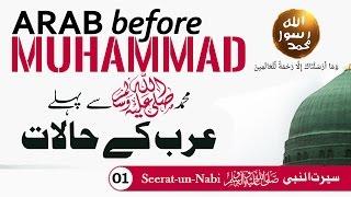 (1) Arab before Muhammad (s) - Seerat-un-Nabiﷺ - Seerah in Urdu - IslamSearch.org