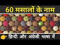 Spices Names in Hindi And English | मसालों के नाम | Spices Name | Spice Name | Spice Names
