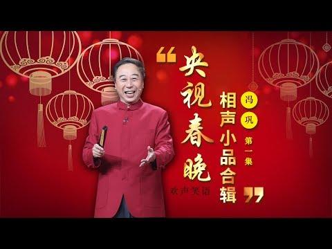 欢声笑语·春晚笑星作品集锦:冯巩(一)   CCTV春晚