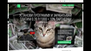 ЗАРАБОТОК В ИНТЕРНЕТЕ ДО 6000р НА АВТОМАТЕ