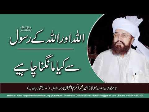 Watch Allah Aur Allah kay Rasool SAW se kia mangna chahiye YouTube Video