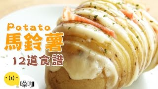 12道馬鈴薯創意食譜!【做吧!噪咖】