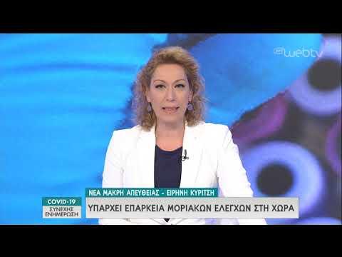 Ενημερωτική εκπομπή για COVID-19 | 13/04/2020 | ΕΡΤ