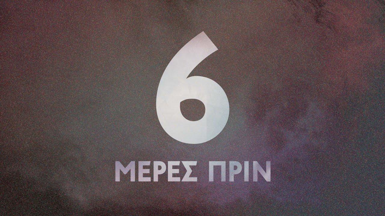 Σε 6 μέρες...