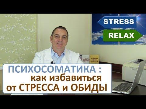 Психосоматика - 2. Стресс: как сбросить опасные эмоции и избавиться от обиды.