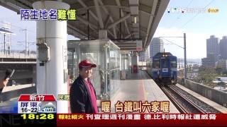 同站不同名! 高鐵台中轉台鐵要找「新烏日」