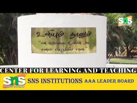 SNS INSTITUTIONS: AAA Leader Board
