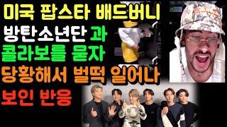 [BTS 배니버니] 미국 팝스타 배드버니Bad Bunny, 방탄소년단과의 콜라보를 묻자 당황하면서 벌떡 일어나 보인 반응