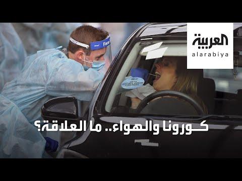 العرب اليوم - شاهد: الصحة العالمية تتراجع وتعترف بصدمة بشأن كورونا